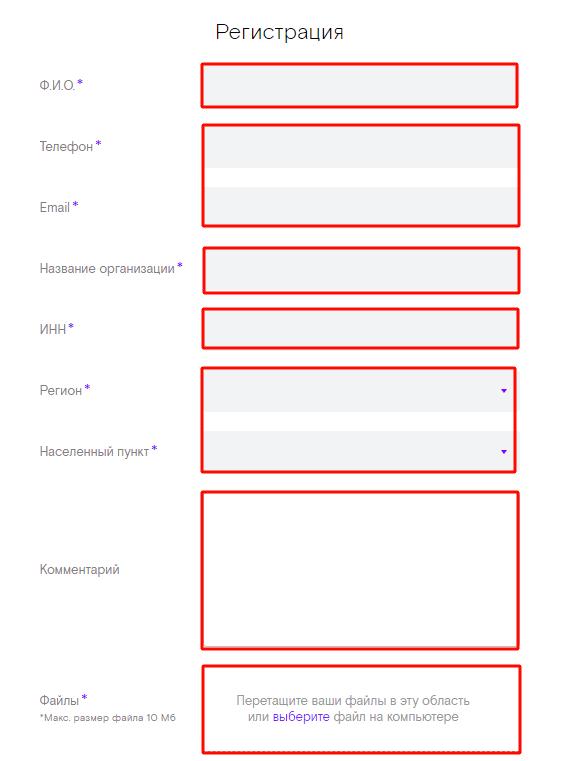 Регистрация в Ростелеком