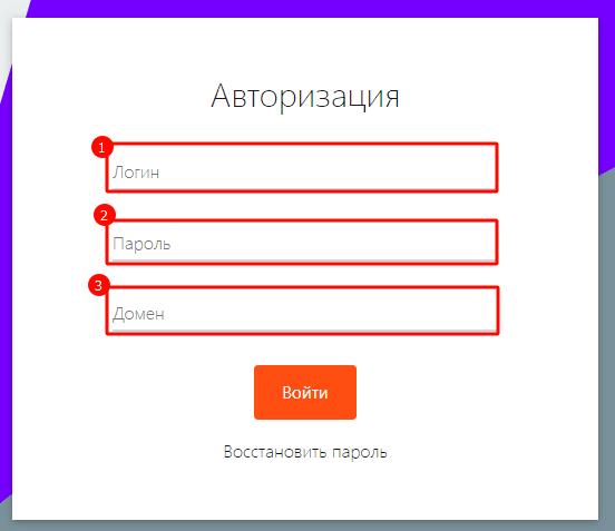 Указать логин, пароль, домен
