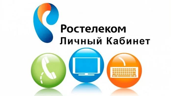 Личный кабинет Ростелекома для Сибирского региона